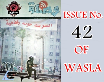 Wasla 42 nd issue: A Revolutionary Issue