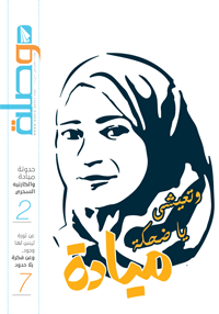 "15th Issue of ANHRI's Wasla Newspaper Entitled ""Long Live Mayada's Smile"" Released"